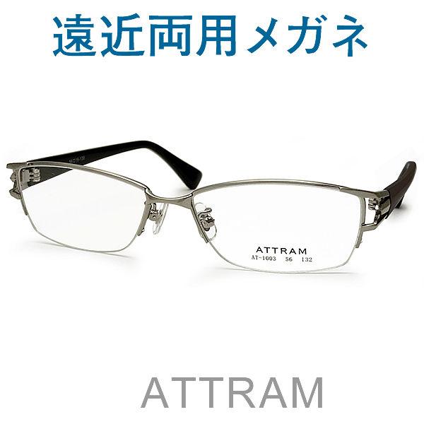 30代の頃に戻るメガネ カッコいい遠近両用メガネ《安心のSEIKO・HOYAレンズ使用》ATTRAM 1003C1 老眼鏡の度数でご注文下さい 近くも見える伊達眼鏡 普通~やや大きめサイズ
