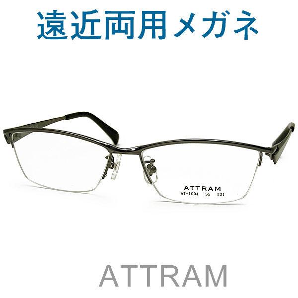 30代の頃に戻るメガネ カッコいい遠近両用メガネ《安心のSEIKO・HOYAレンズ使用》ATTRAM 1004C2 老眼鏡の度数でご注文下さい 近くも見える伊達眼鏡 普通サイズ