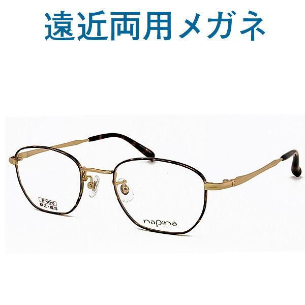 30代の頃に戻るメガネ napina遠近両用メガネ《安心のSEIKO・HOYAレンズ使用》NA3412GDA 老眼鏡の度数でご注文下さい 近くも見える伊達眼鏡 男性用 普通サイズ 福井 鯖江 日本製