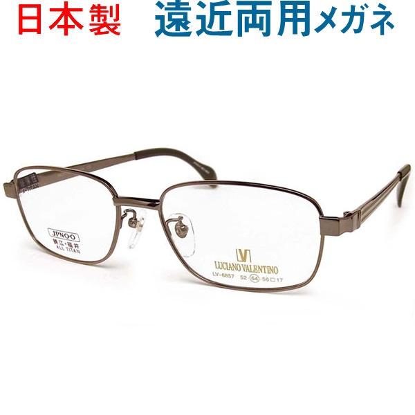 30代の頃に戻るメガネ ルチアーノバレンチノ遠近両用メガネ《安心のSEIKO・HOYAレンズ使用》V6857-BR 老眼鏡の度数でご注文下さい 近くも見える伊達眼鏡 男性用 普通サイズ 日本製