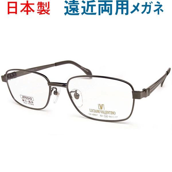 30代の頃に戻るメガネ ルチアーノバレンチノ遠近両用メガネ《安心のSEIKO・HOYAレンズ使用》V6857-S 老眼鏡の度数でご注文下さい 近くも見える伊達眼鏡 男性用 普通サイズ 日本製