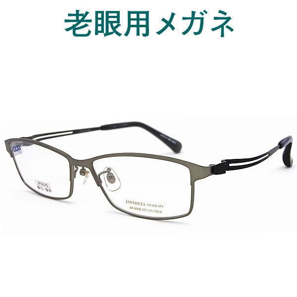 レンズが大切! カッコいい老眼用メガネ HOYA・SEIKOメガネ用薄型レンズ使用 JAPARAGI MODERY9008-SBK (シニアグラス・リーディンググラス)普通~やや大きめサイズ 男性用 福井 鯖江 日本製