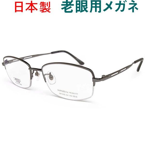 レンズが一番大切! 老眼用メガネ 安心のHOYA・SEIKOメガネ用薄型レンズ使用 JAPAREGI MODERY 9103-S 日本製 老眼鏡(シニアグラス・リーディンググラス)送料無料 普通~やや小さめサイズ