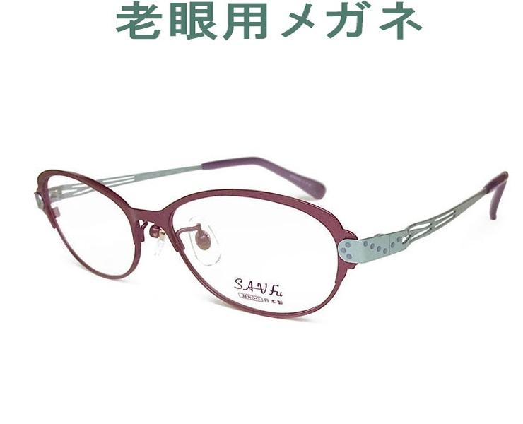 既成老眼鏡と見え方が違う、疲れも違う  レンズが大切!おしゃれな老眼用メガネ HOYA・SEIKOメガネ用薄型レンズ使用 女性用 savfu6201-V 老眼鏡(シニアグラス・リーディンググラス)送料無料 眼鏡 日本製