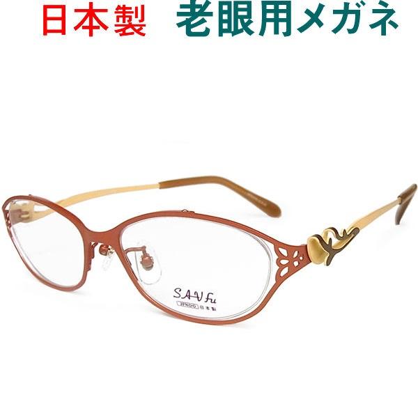レンズが大切!おしゃれな老眼用メガネ HOYA・SEIKOメガネ用薄型レンズ使用 女性用 savfu6207-OR 老眼鏡(シニアグラス・リーディンググラス)送料無料 眼鏡 日本製