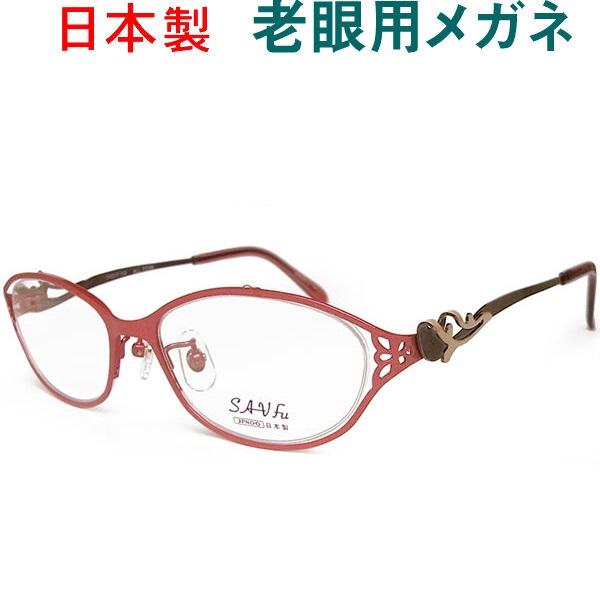 既成老眼鏡と見え方が違う、疲れも違う  レンズが大切!おしゃれな老眼用メガネ HOYA・SEIKOメガネ用薄型レンズ使用 女性用 savfu6207-PR 老眼鏡(シニアグラス・リーディンググラス)送料無料 眼鏡 日本製