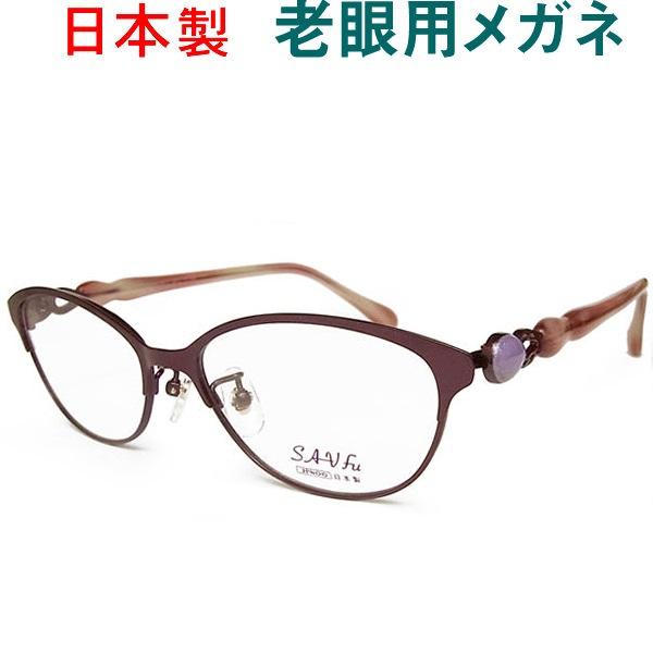 レンズが大切!おしゃれな老眼用メガネ HOYA・SEIKOメガネ用薄型レンズ使用 女性用 savfu6210-Dr 老眼鏡(シニアグラス・リーディンググラス)送料無料 眼鏡 日本製