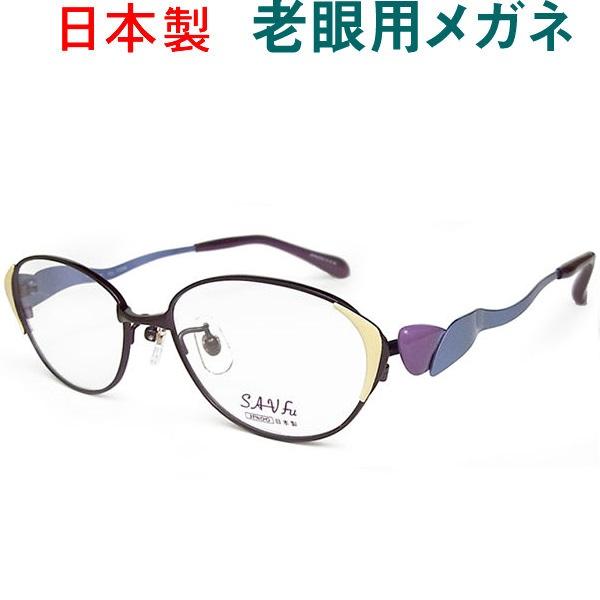 既成老眼鏡と見え方が違う、疲れも違う  レンズが大切!おしゃれな老眼用メガネ HOYA・SEIKOメガネ用薄型レンズ使用 女性用 savfu6222-DV 老眼鏡(シニアグラス・リーディンググラス)送料無料 眼鏡 日本製