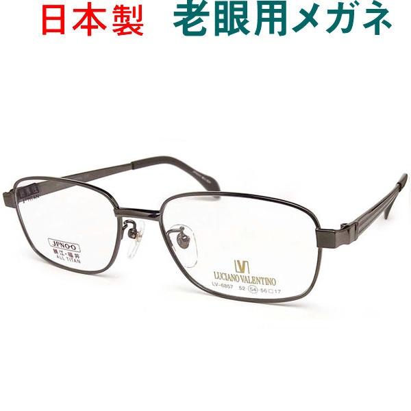 レンズが一番大切! ルチアーノバレンチノ老眼用メガネ 安心のHOYA・SEIKOメガネ用薄型レンズ使用 V6857-S 老眼鏡(シニアグラス・リーディンググラス)送料無料 普通サイズ 日本製