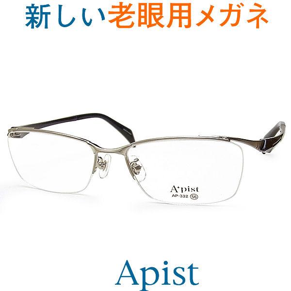 新しいこれからの老眼鏡、手元からちょっと先まで見える【ワイド老眼用メガネ】APIST332-S パソコンに最適(シニアグラス・リーディンググラス)青色光カットも可 やや大きめ