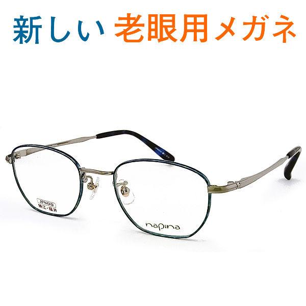 新しいこれからの老眼鏡、手元からちょっと先まで見える【ワイド老眼用メガネ】napina3412-GBL パソコンに最適(シニアグラス・リーディンググラス)青色光カットも可 お洒落なクラシックモデル 男性用・女性用 普通サイズ