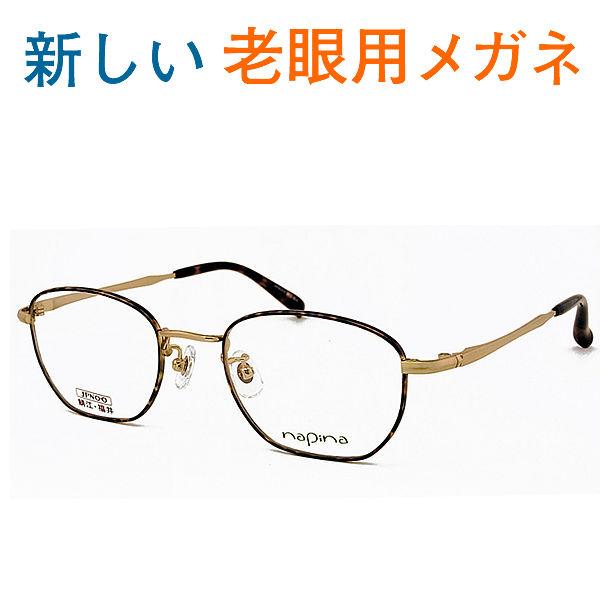 新しいこれからの老眼鏡、手元からちょっと先まで見える【ワイド老眼用メガネ】napina3412-GDA パソコンに最適(シニアグラス・リーディンググラス)青色光カットも可 お洒落なクラシックモデル 男性用・女性用 普通サイズ