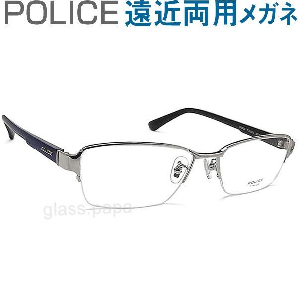 30代の頃に戻るメガネ ポリス遠近両用メガネ《安心のSEIKO・HOYAレンズ使用》POLICE 822J-0S15 老眼鏡の度数でご注文下さい 近くも見える伊達眼鏡 男性用 普通サイズ