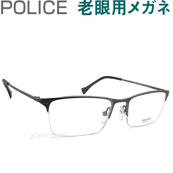レンズが大切!ポリス老眼用メガネ HOYA・SEIKOメガネ用薄型レンズ使用 POLICE 043J-05A1  老眼鏡(シニアグラス・リーディンググラス)送料無料 おしゃれ 男性用 普通サイズ