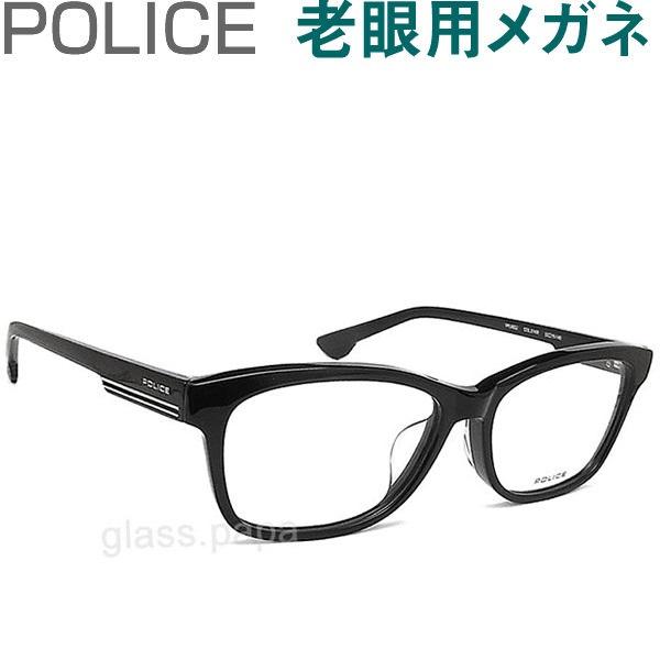 レンズが大切!ポリス老眼用メガネ HOYA・SEIKOメガネ用薄型レンズ使用 POLICE 662J-01KR 老眼鏡(シニアグラス・リーディンググラス)送料無料 おしゃれ 男性用 普通サイズ