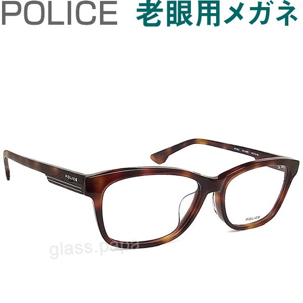 レンズが大切!ポリス老眼用メガネ HOYA・SEIKOメガネ用薄型レンズ使用 POLICE 662J-02BR 老眼鏡(シニアグラス・リーディンググラス)送料無料 おしゃれ 男性用 普通サイズ