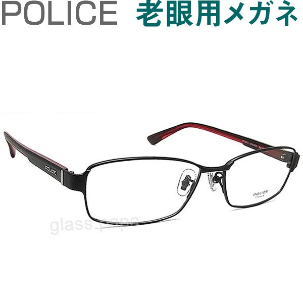 レンズが大切!ポリス老眼用メガネ HOYA・SEIKOメガネ用薄型レンズ使用 POLICE 821J-0531  老眼鏡(シニアグラス・リーディンググラス)送料無料 おしゃれ 男性用 普通サイズ