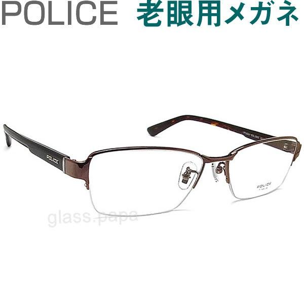 レンズが大切!ポリス老眼用メガネ HOYA・SEIKOメガネ用薄型レンズ使用 POLICE 822J-0B30 老眼鏡(シニアグラス・リーディンググラス)送料無料 おしゃれ 男性用 普通サイズ
