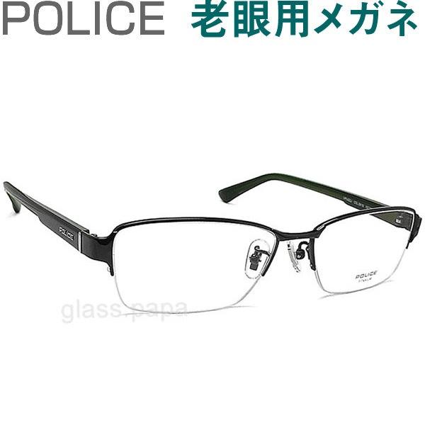 レンズが大切!ポリス老眼用メガネ HOYA・SEIKOメガネ用薄型レンズ使用 POLICE 822J-BK10 老眼鏡(シニアグラス・リーディンググラス)送料無料 おしゃれ 男性用 普通サイズ