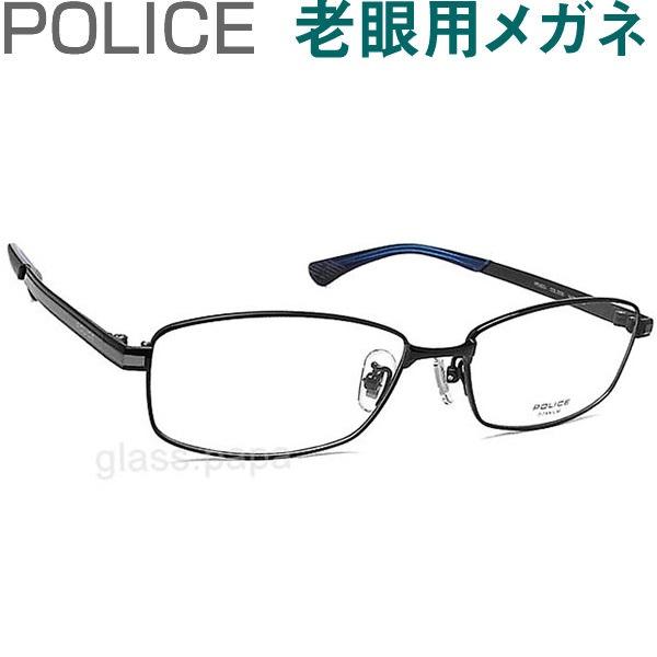 レンズが大切!ポリス老眼用メガネ HOYA・SEIKOメガネ用薄型レンズ使用 POLICE 823J-0530 老眼鏡(シニアグラス・リーディンググラス)送料無料 おしゃれ 男性用 普通サイズ