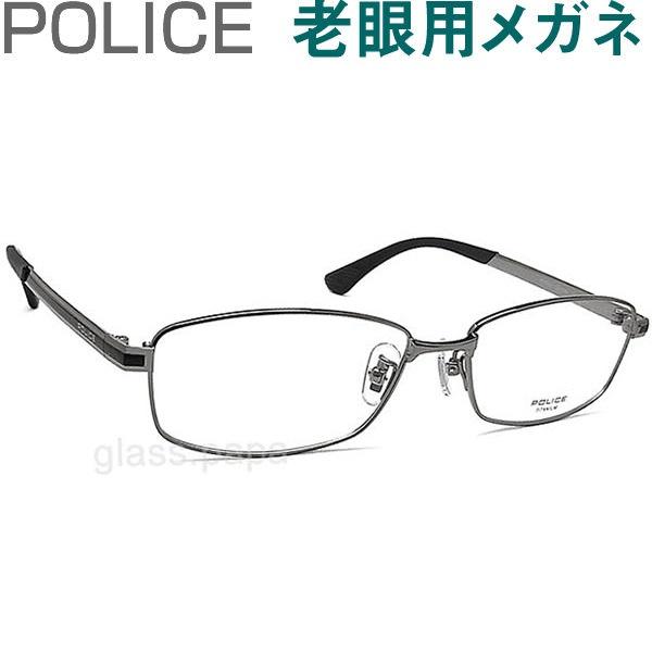 レンズが大切!ポリス老眼用メガネ HOYA・SEIKOメガネ用薄型レンズ使用 POLICE 823J-0568 老眼鏡(シニアグラス・リーディンググラス)送料無料 おしゃれ 男性用 普通サイズ