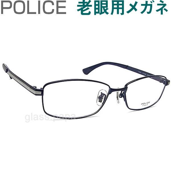 レンズが大切!ポリス老眼用メガネ HOYA・SEIKOメガネ用薄型レンズ使用 POLICE 823J-0n28 老眼鏡(シニアグラス・リーディンググラス)送料無料 おしゃれ 男性用 普通サイズ
