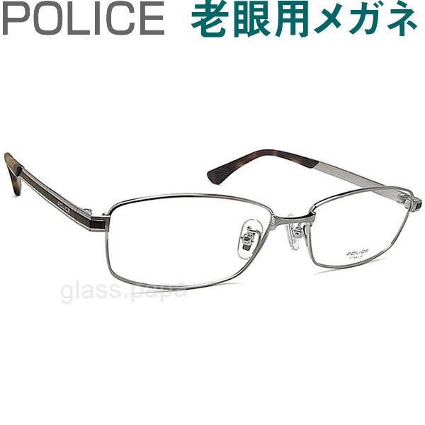 レンズが大切!ポリス老眼用メガネ HOYA・SEIKOメガネ用薄型レンズ使用 POLICE 823J-0S16 老眼鏡(シニアグラス・リーディンググラス)送料無料 おしゃれ 男性用 普通サイズ