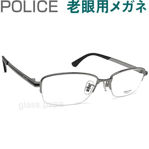 レンズが大切!ポリス老眼用メガネ HOYA・SEIKOメガネ用薄型レンズ使用 POLICE 824J-0568 老眼鏡(シニアグラス・リーディンググラス)送料無料 おしゃれ 男性用 普通サイズ
