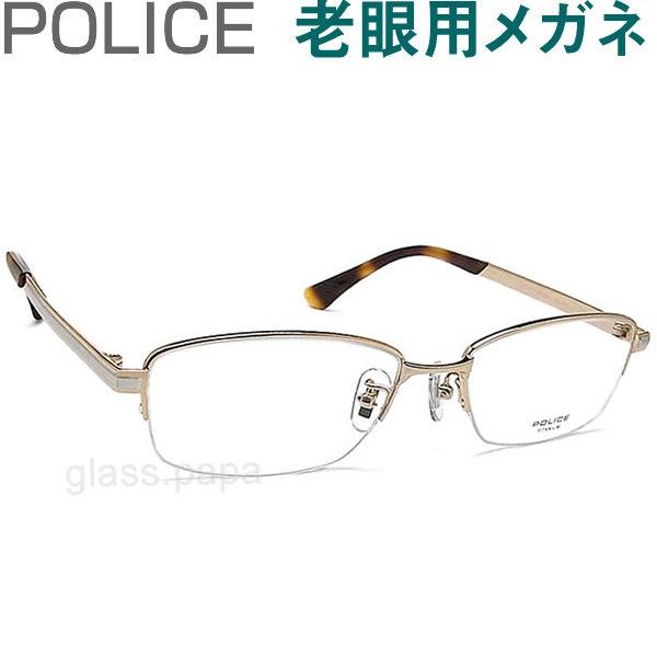 レンズが大切!ポリス老眼用メガネ HOYA・SEIKOメガネ用薄型レンズ使用 POLICE 824J-08FF 老眼鏡(シニアグラス・リーディンググラス)送料無料 おしゃれ 男性用 普通サイズ
