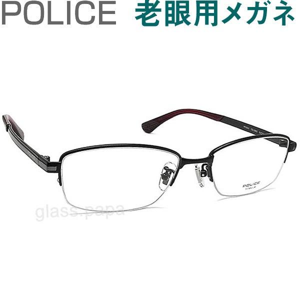 レンズが大切!ポリス老眼用メガネ HOYA・SEIKOメガネ用薄型レンズ使用 POLICE 824J-0BK3 老眼鏡(シニアグラス・リーディンググラス)送料無料 おしゃれ 男性用 普通サイズ