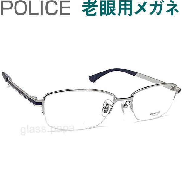 レンズが大切!ポリス老眼用メガネ HOYA・SEIKOメガネ用薄型レンズ使用 POLICE 824J-0S11 老眼鏡(シニアグラス・リーディンググラス)送料無料 おしゃれ 男性用 普通サイズ