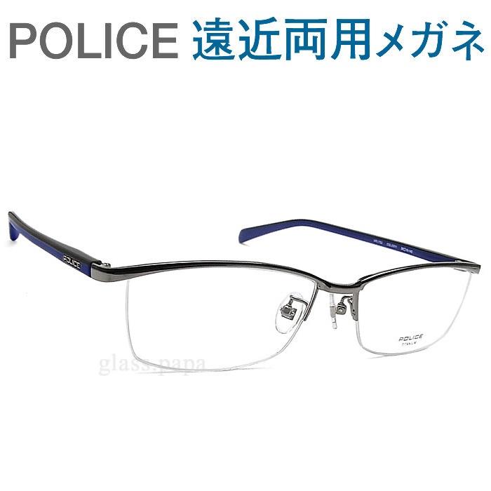 30代の頃に戻るメガネ ポリス遠近両用メガネ《安心のSEIKO・HOYAレンズ使用》POLICE VPL175J-0S11 老眼鏡の度数でご注文下さい 近くも見える伊達眼鏡 男性用 普通サイズ
