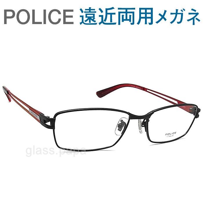 30代の頃に戻るメガネ ポリス遠近両用メガネ《安心のSEIKO・HOYAレンズ使用》POLICE VPL827J-0531 老眼鏡の度数でご注文下さい 近くも見える伊達眼鏡 男性用 普通サイズ