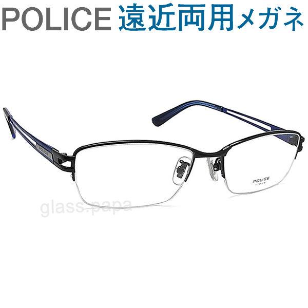 30代の頃に戻るメガネ ポリス遠近両用メガネ《安心のSEIKO・HOYAレンズ使用》POLICE 828J-0530 老眼鏡の度数でご注文下さい 近くも見える伊達眼鏡 男性用 普通サイズ