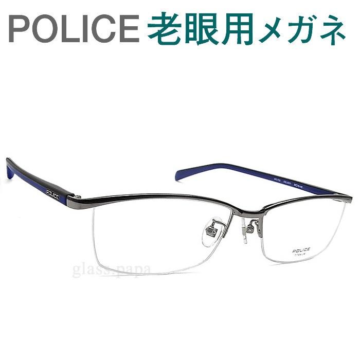 レンズが大切!ポリス老眼用メガネ HOYA・SEIKOメガネ用薄型レンズ使用 POLICE VPL175J-0S11  老眼鏡(シニアグラス・リーディンググラス)送料無料 おしゃれ 男性用 普通サイズ