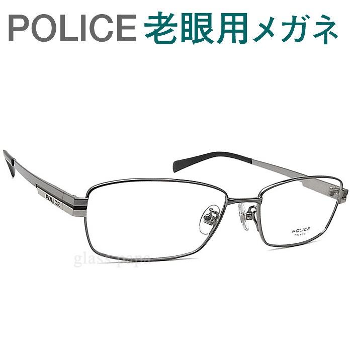 レンズが大切!ポリス老眼用メガネ HOYA・SEIKOメガネ用薄型レンズ使用 POLICE VPL309J-0568  老眼鏡(シニアグラス・リーディンググラス)送料無料 おしゃれ 男性用 普通サイズ