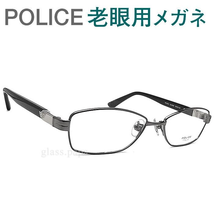 レンズが大切!ポリス老眼用メガネ HOYA・SEIKOメガネ用薄型レンズ使用 POLICE VPL423J-0568  老眼鏡(シニアグラス・リーディンググラス)送料無料 おしゃれ 男性用 すこし小さめ