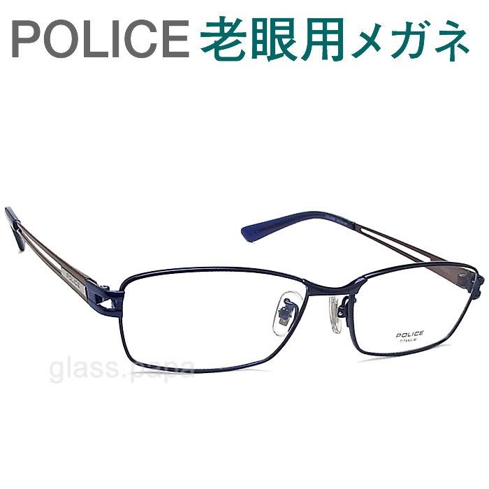 レンズが大切!ポリス老眼用メガネ HOYA・SEIKOメガネ用薄型レンズ使用 POLICE VPL827J-0N38  老眼鏡(シニアグラス・リーディンググラス)送料無料 おしゃれ 男性用 普通サイズ