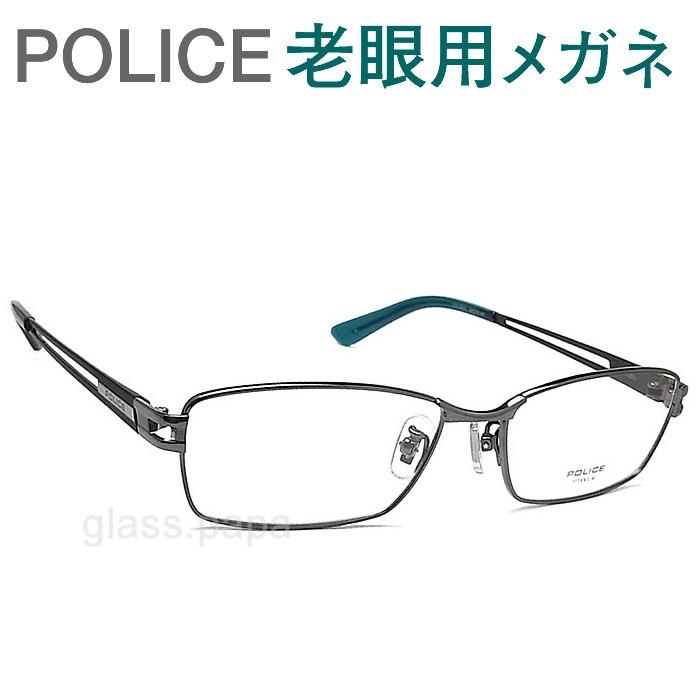 レンズが大切!ポリス老眼用メガネ HOYA・SEIKOメガネ用薄型レンズ使用 POLICE VPL827J-0S11  老眼鏡(シニアグラス・リーディンググラス)送料無料 おしゃれ 男性用 普通サイズ