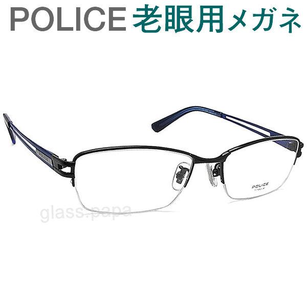 レンズが大切!ポリス老眼用メガネ HOYA・SEIKOメガネ用薄型レンズ使用 POLICE 828J-0530 老眼鏡(シニアグラス・リーディンググラス)送料無料 おしゃれ 男性用 普通サイズ