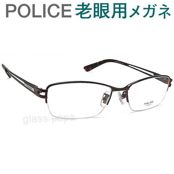レンズが大切!ポリス老眼用メガネ HOYA・SEIKOメガネ用薄型レンズ使用 POLICE 828J-0B31 老眼鏡(シニアグラス・リーディンググラス)送料無料 おしゃれ 男性用 普通サイズ
