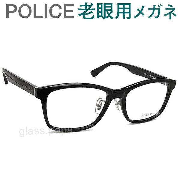 レンズが大切!ポリス老眼用メガネ HOYA・SEIKOメガネ用薄型レンズ使用 POLICE 829J-01KS 老眼鏡(シニアグラス・リーディンググラス)送料無料 おしゃれ 男性用 普通サイズ