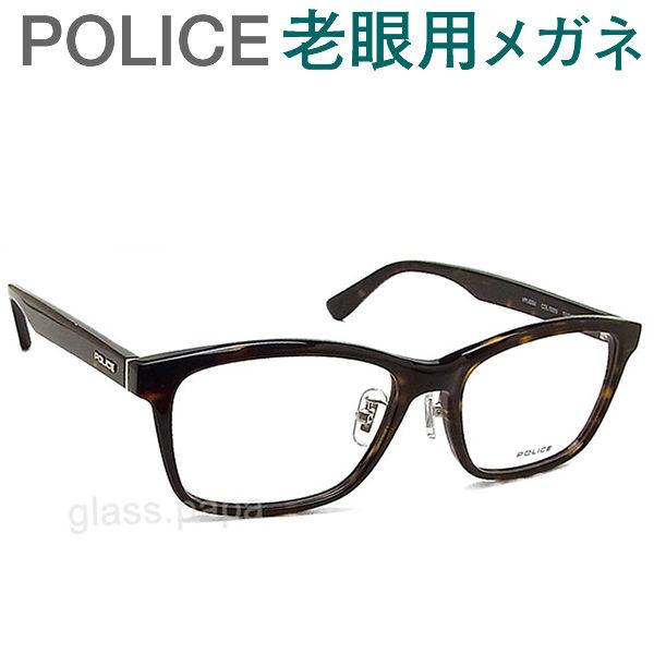 レンズが大切!ポリス老眼用メガネ HOYA・SEIKOメガネ用薄型レンズ使用 POLICE 829J-02BS 老眼鏡(シニアグラス・リーディンググラス)送料無料 おしゃれ 男性用 普通サイズ
