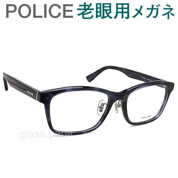 レンズが大切!ポリス老眼用メガネ HOYA・SEIKOメガネ用薄型レンズ使用 POLICE 829J-03LS 老眼鏡(シニアグラス・リーディンググラス)送料無料 おしゃれ 男性用 普通サイズ