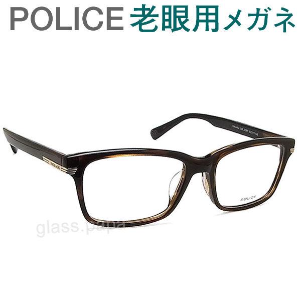 レンズが大切!ポリス老眼用メガネ HOYA・SEIKOメガネ用薄型レンズ使用 POLICE 846J-02BT 老眼鏡(シニアグラス・リーディンググラス)送料無料 おしゃれ 男性用 普通サイズ