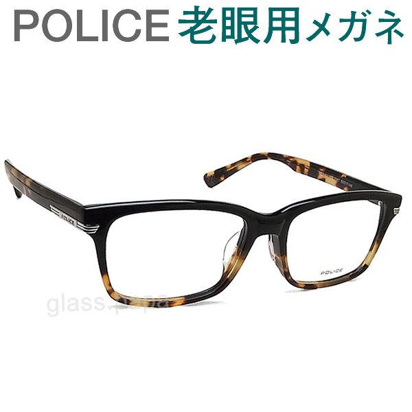 レンズが大切!ポリス老眼用メガネ HOYA・SEIKOメガネ用薄型レンズ使用 POLICE 846J-03KT 老眼鏡(シニアグラス・リーディンググラス)送料無料 おしゃれ 男性用 普通サイズ