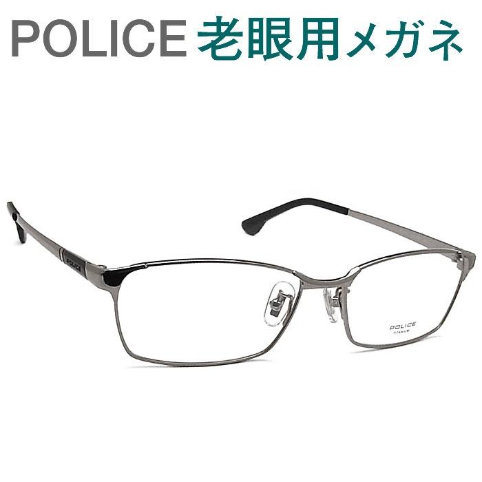 レンズが大切!ポリス老眼用メガネ HOYA・SEIKOメガネ用薄型レンズ使用 POLICE VPL940J-0568  老眼鏡(シニアグラス・リーディンググラス)送料無料 おしゃれ 男性用 普通サイズ