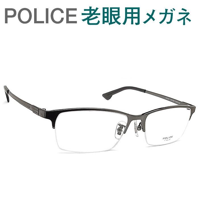レンズが大切!ポリス老眼用メガネ HOYA・SEIKOメガネ用薄型レンズ使用 POLICE VPL942J-0568  老眼鏡(シニアグラス・リーディンググラス)送料無料 おしゃれ 男性用 普通サイズ