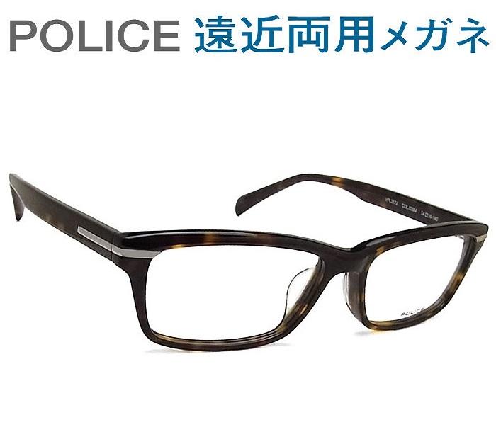 30代の頃に戻るメガネ ポリス遠近両用メガネ《安心のSEIKO・HOYAレンズ使用》POLICE VPL267J-02BM 老眼鏡の度数でご注文下さい 近くも見える伊達眼鏡 男性用 普通サイズ