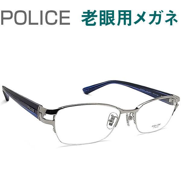 レンズが大切!ポリス老眼用メガネ HOYA・SEIKOメガネ用薄型レンズ使用 POLICE 01J0579 老眼鏡(シニアグラス・リーディンググラス)送料無料 おしゃれ 男性用 普通~やや大きめサイズ